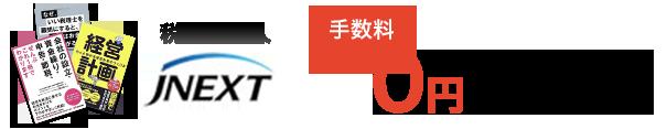 豊島区池袋の税理士法人JNEXT Logo